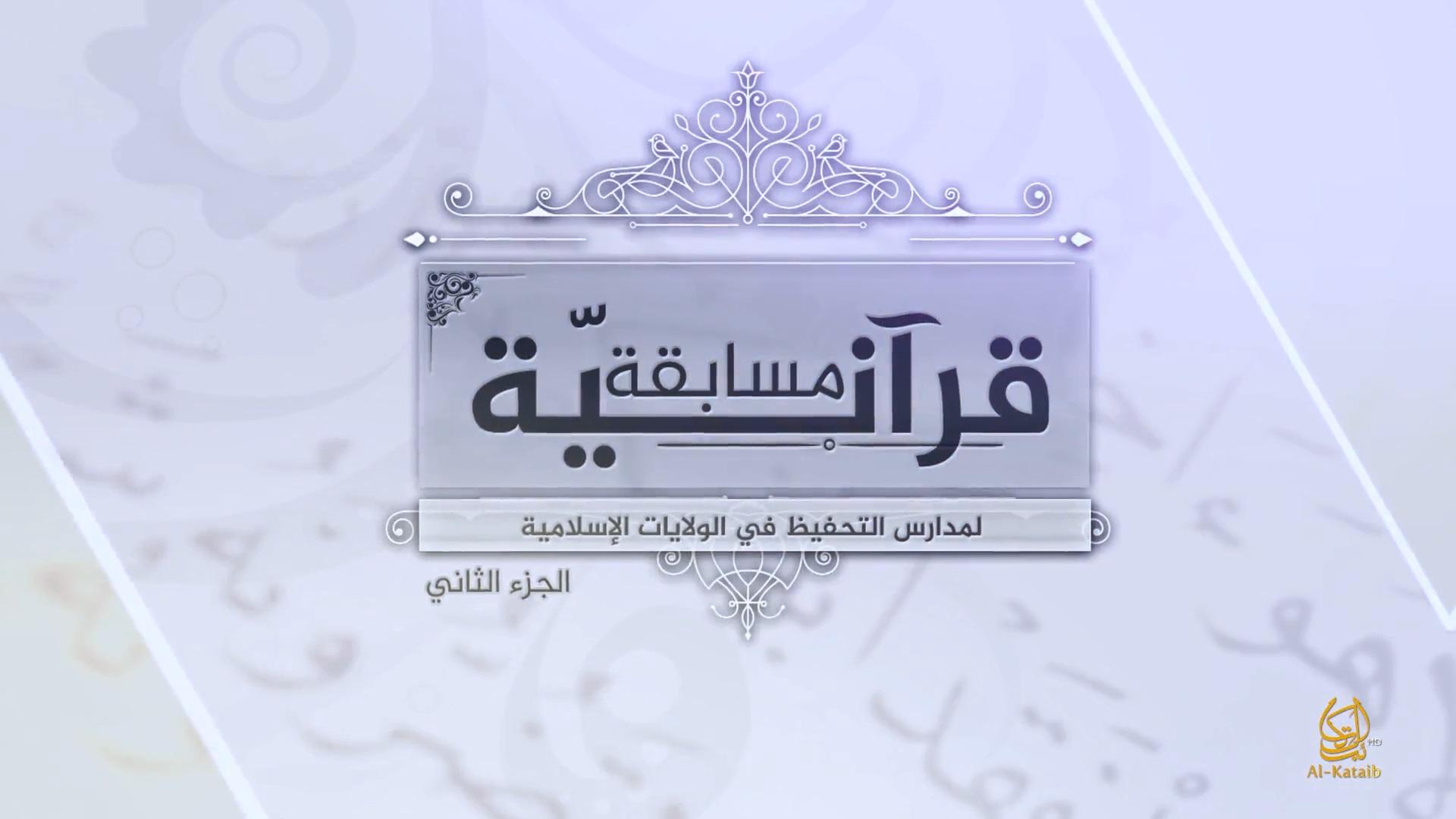 الجزء الثاني للمسابقة القرآنية للأطفال في الصومال جوائز قيمة وزعتها حركة الشباب المجاهدين وكالة شهادة الإخبارية